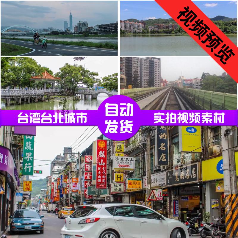 台湾台北城市延时摄影风光片 台北人物建筑风景高清实拍视频素材