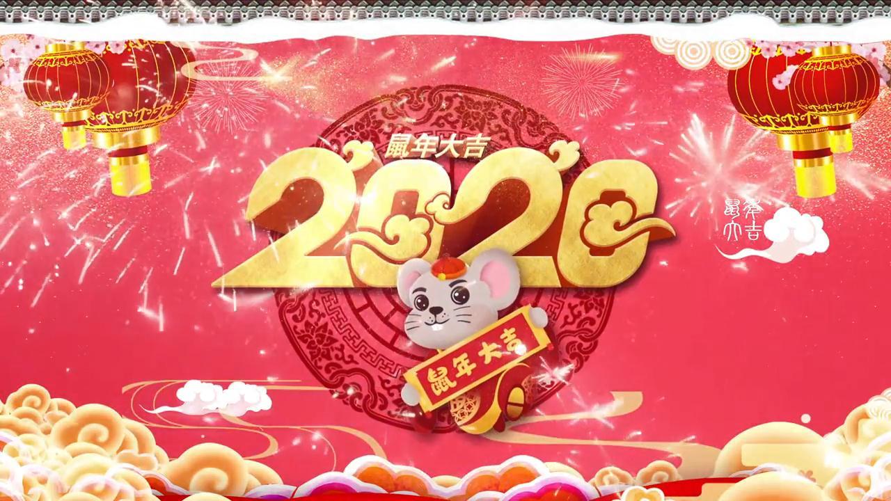AE模板-2020鼠年新春贺岁大拜年元旦元宵节新年祝福视频制作素材