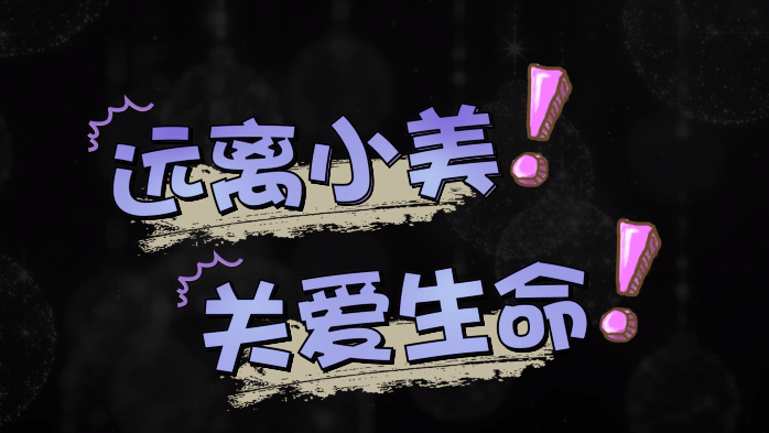 AE模板-情景字幕情景花字综艺栏目字幕