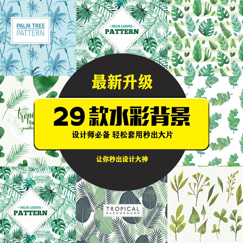 2020清新水彩手绘叶子绿带植物背景海报春夏eps矢量设计素材模板