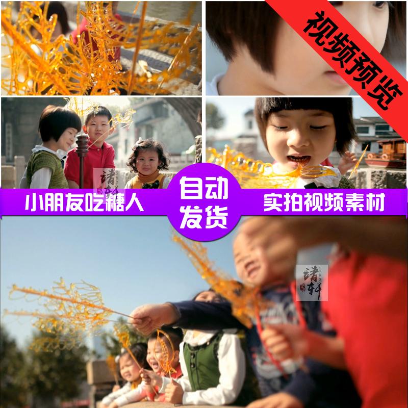 童年欢乐时光 小朋友吃糖人 制作糖人 民间艺人高清实拍视频素材