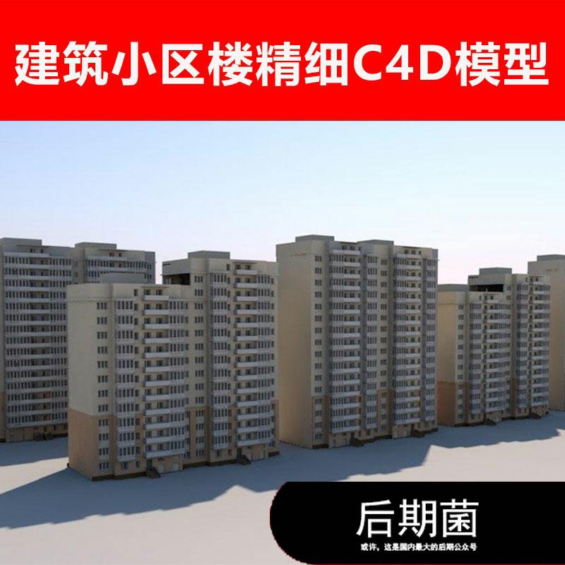 C4D 3D 室外城市建筑大楼房屋大厦小区住宿楼三维模型素材