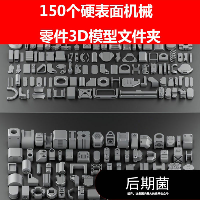 C4D MAX OBJ 150个硬表面机械金属形状零件渲染3D模型素材