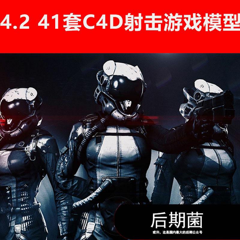 C4D射击枪战人物动作冒险角色材质纹理贴图游戏模型三维素材