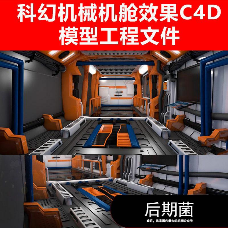 C4D模型科幻金属机器机械机舱灯光环境场景模型工程三维素材