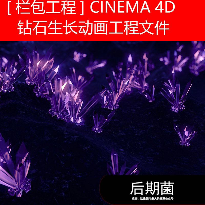 三维栏目节目片头C4D石头水晶生长动画灯光场景模型工程素材