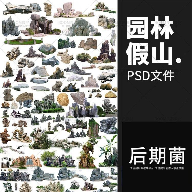 园林景观彩平图PSD素材室外植物假山亭花架小品彩色平面图PS