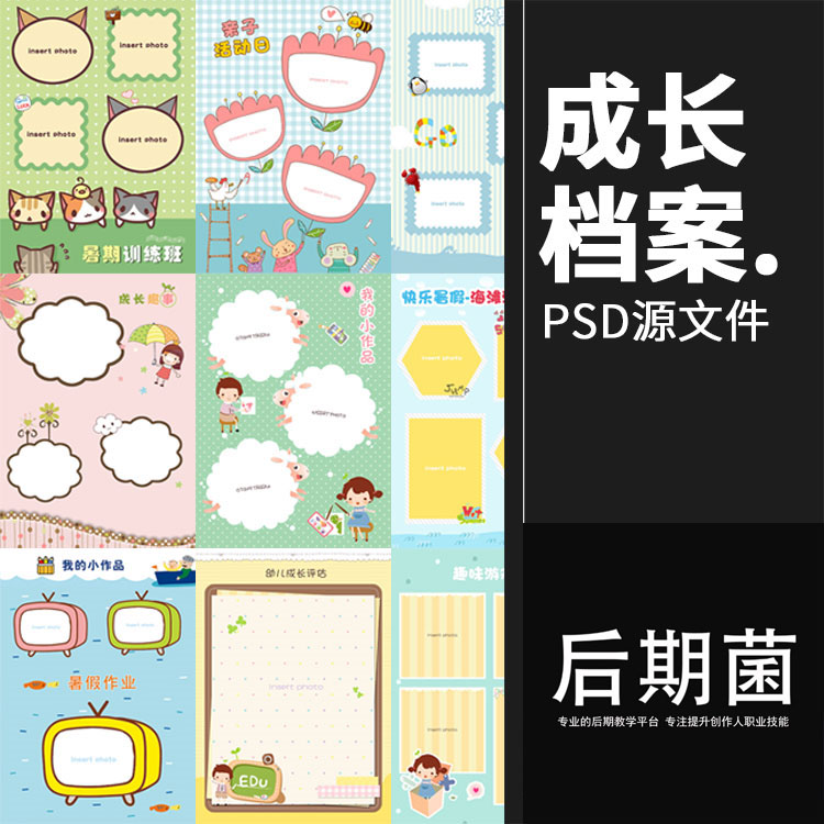 幼儿园儿童模版个人成长档案手册记录A4纪念册宝宝PSD模板制作