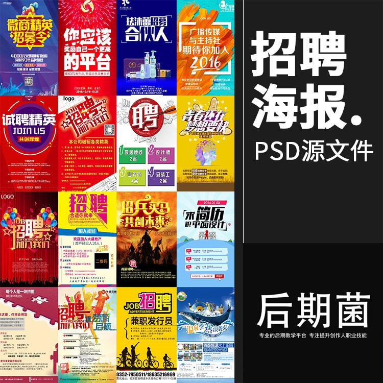 企业公司招聘海报设计素材模板制作创意易拉宝展架PSD源文件