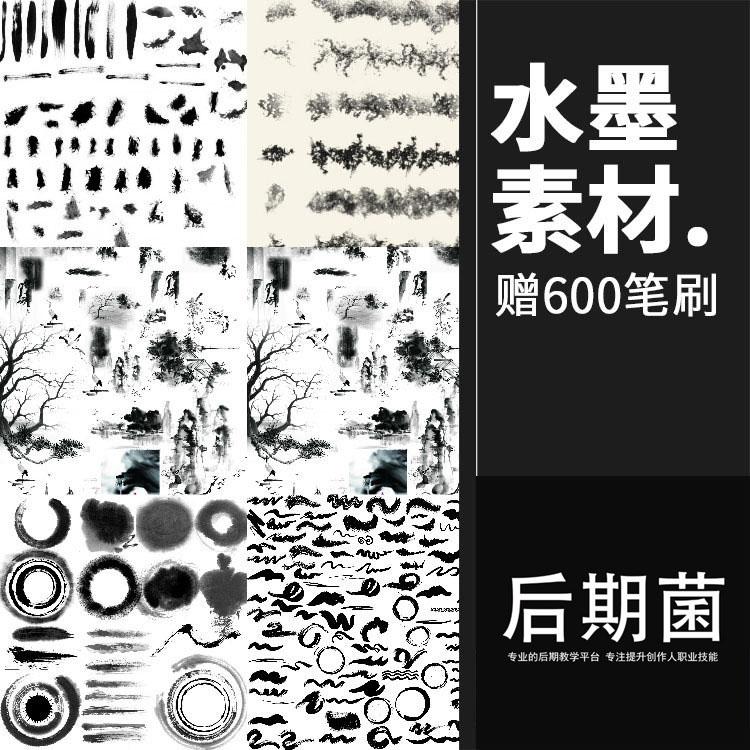 素材中国风国画墨迹笔刷PSD 水墨笔触古典风格古风毛笔PS素材