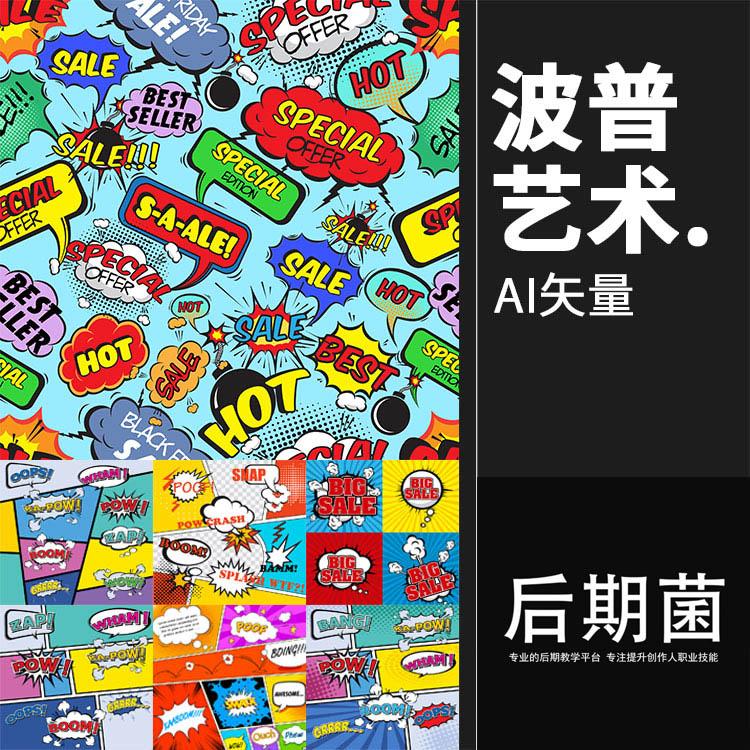 卡通波普艺术漫画抽象对话框海报背景图案AI矢量图案设计素材