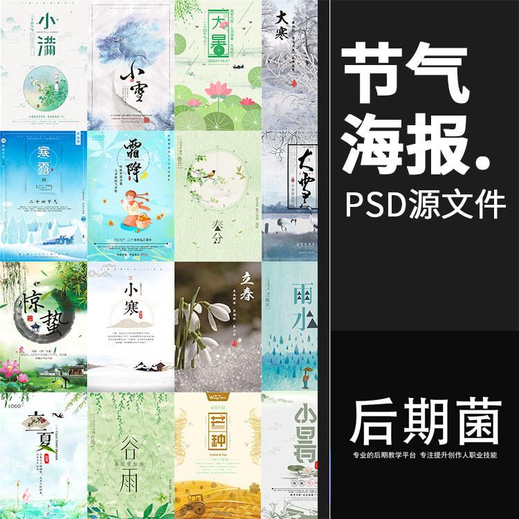 24节气海报二十四节气展板模板立春立夏立秋冬至PSD设计素材