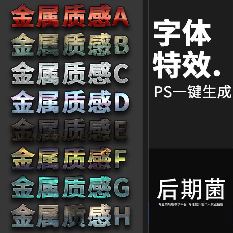 海报字体特效PSD文字3D立体PS图层样式金属效果一键生成素材