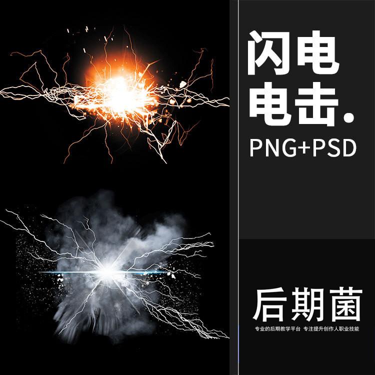 雷暴雨闪电光效电击雷电光线PNG免扣透明图片PS设计PSD素材