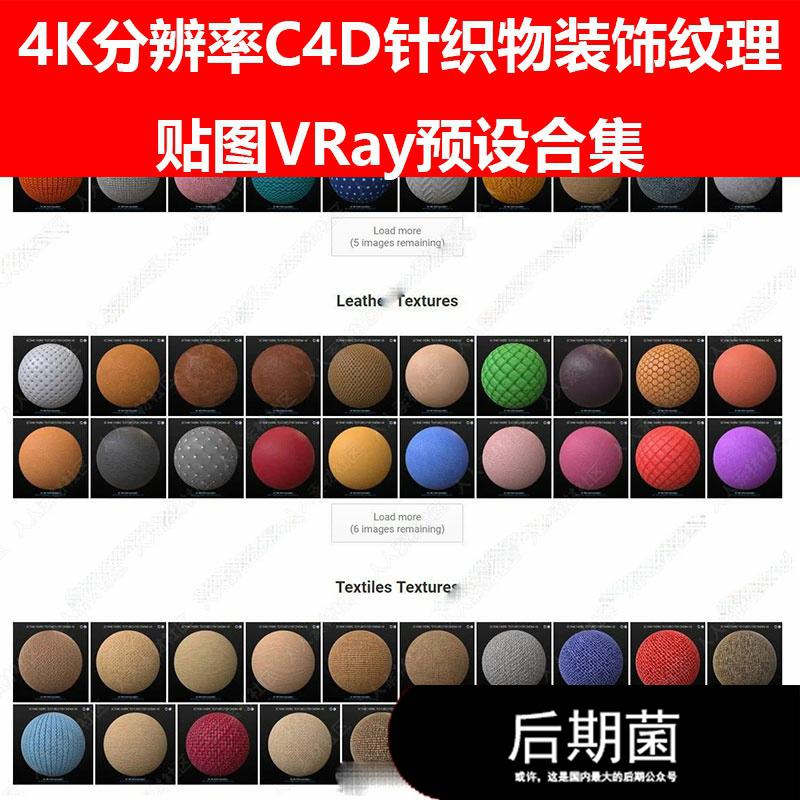 4K分辨率C4D VRay 针织物布料衣服纹理凹凸法线贴图预设三维
