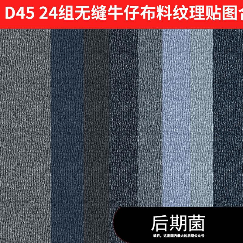 C4D 3D MAX 24组高清牛仔布料服饰织物纹理质感贴图2D 3D素材