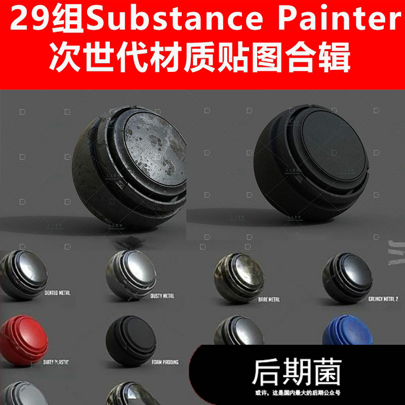 sppr spsmSubstance Painter29组三维金属钢铁合金塑料材质球