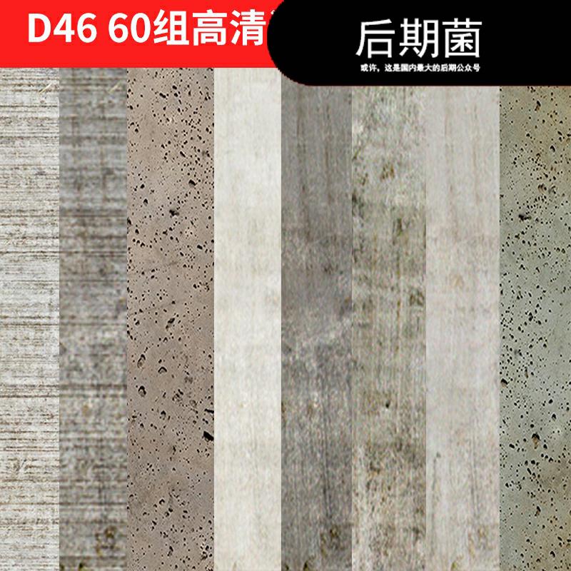 3D MAX 60组高清混凝土墙面纹理质感C4D贴图2D 3D设计素材