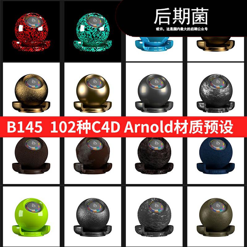 102种布料衣服瓷器塑料木头金属C4D Arnold渲染材质预设素材