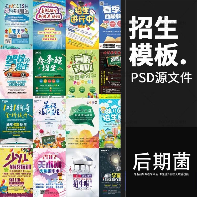 教育机构培训辅导班招生设计DM宣传单折页模板PSD海报素材