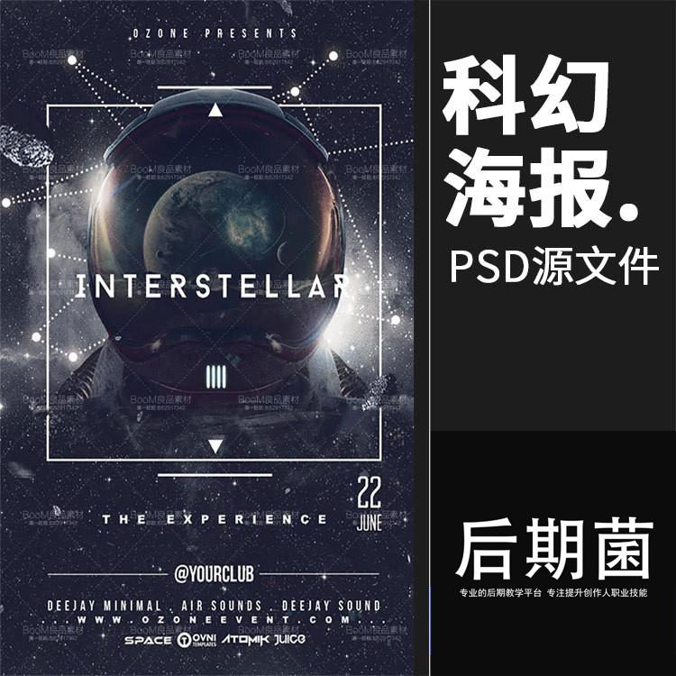 高清PS设计素材 太空宇宙个性科技科幻未来星空海报插画PSD