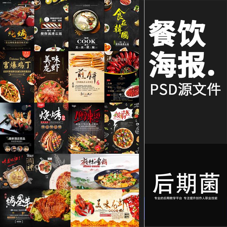 美食餐厅饭店烧烤海鲜麻辣烫火锅海报宣传单PSD模板设计素材