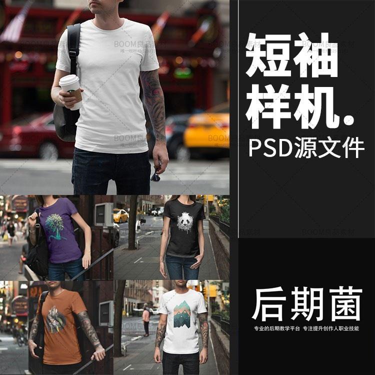现代城市风格时尚男女T恤短袖模型样机模板PSD素材效果展示