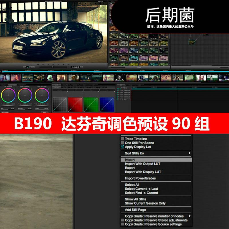 90组达芬奇luts调色汽车场景摄影棚预设调色插件