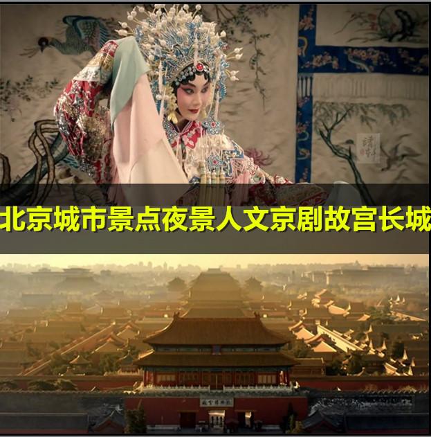 北京城市景点夜景人文京剧故宫长城 宣传片高清实拍视频素材
