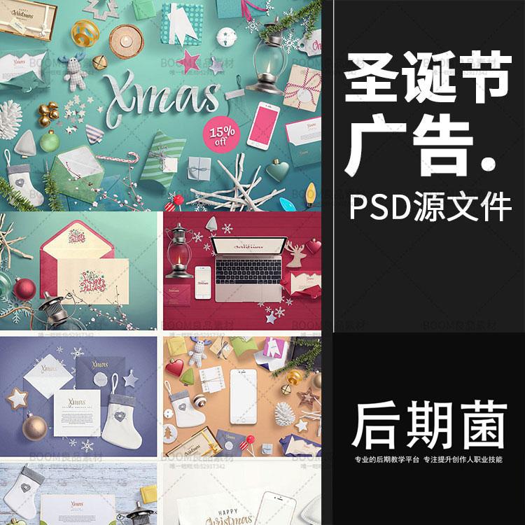 国外圣诞节冬季主题海报banner广告设计PS素材PSD模板合集