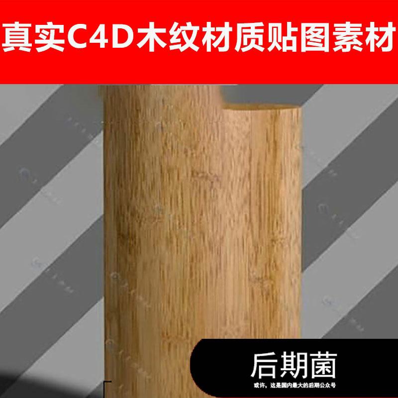 C4D木板木纹木头木料家具木地砖花纹材质纹理贴图三维素材