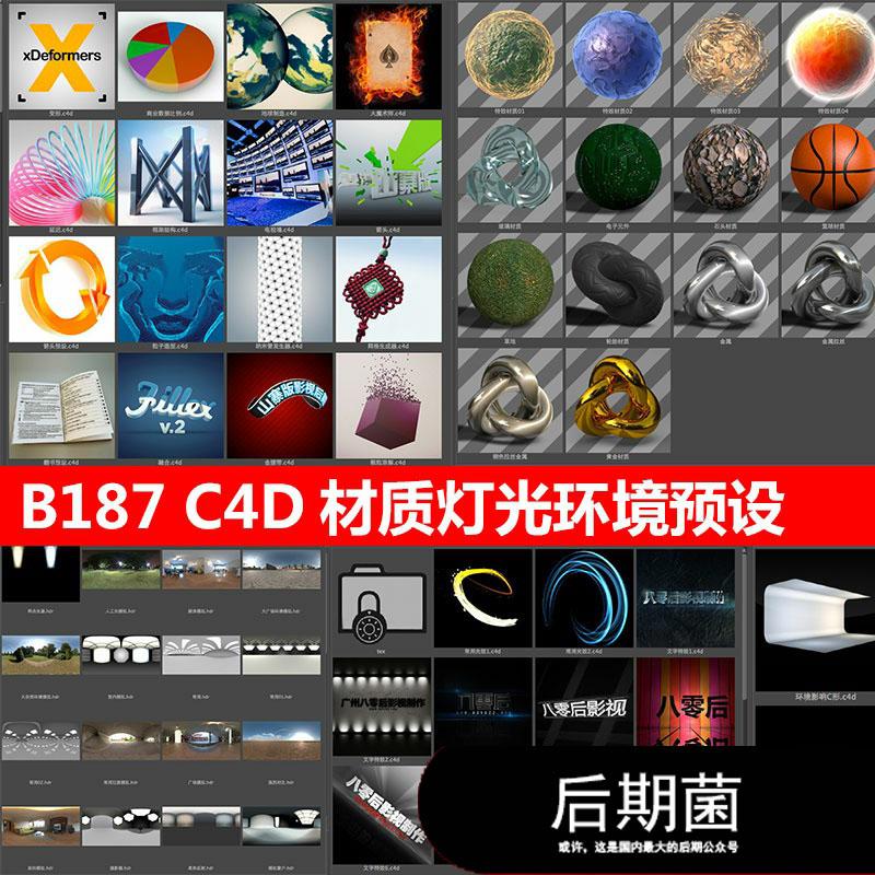 C4D无缝背景HDR XPresso工程环境灯光材质球预设模型三维素材