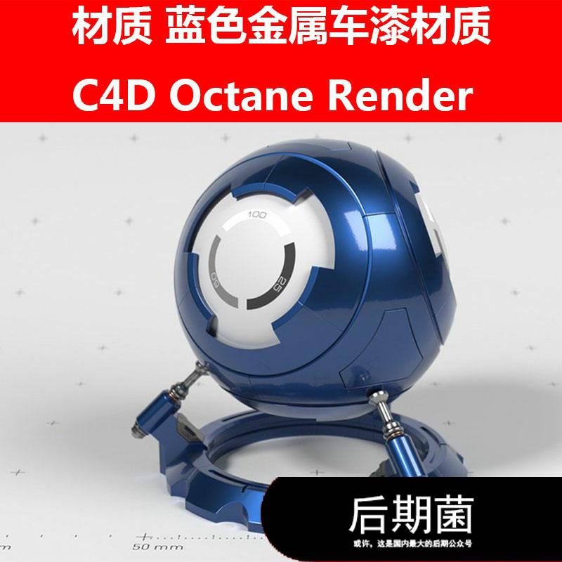 C4D Octane Render 蓝色金属合金油漆汽车车漆材质球预设素材
