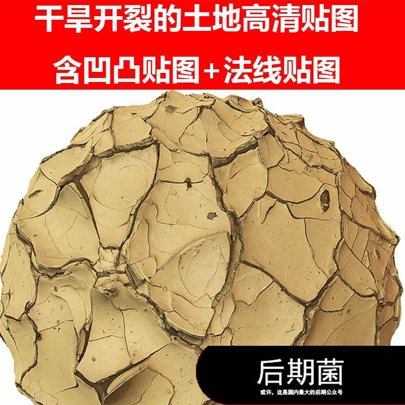 JPEG地面干旱开裂干燥裂缝土地土壤泥土高清凹凸法线三维素材