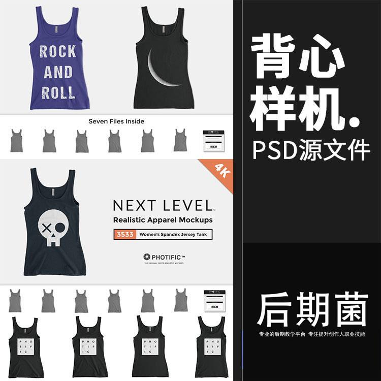 女性氨纶背心无袖智能贴图效果展示样机PSD模板模型PS素材