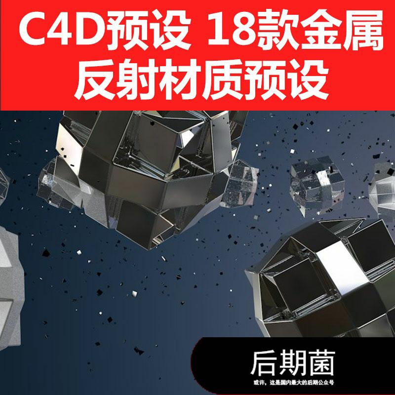C4D18款金属合金钢铁材质球合集高反射预设材质贴图渲染三维
