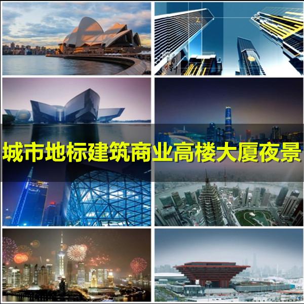 现代城市地标建筑商业高楼大厦夜景 宣传片高清实拍视频素材