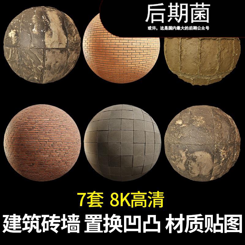 高清建筑砖头墙壁地面3D纹理贴图法线凹凸置换C4D渲染材质包
