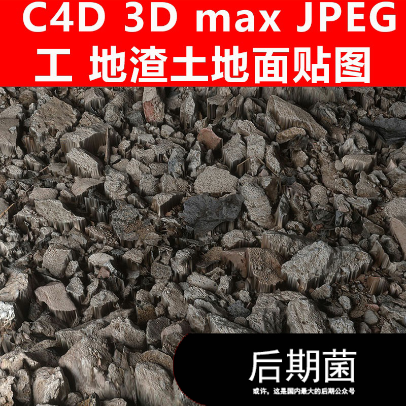 C4D JPEG建筑工地渣土小石头石子混泥土灰尘地面贴图材质素材