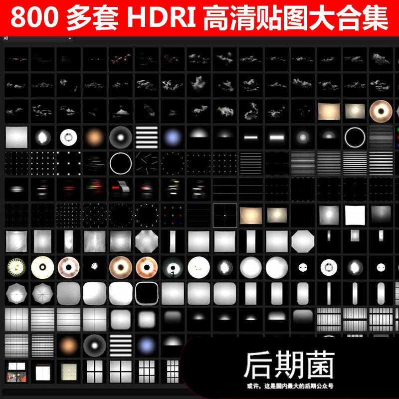 C4D 800多套高清HDRI环境贴图材质纹理灯光环境渲染三维素材