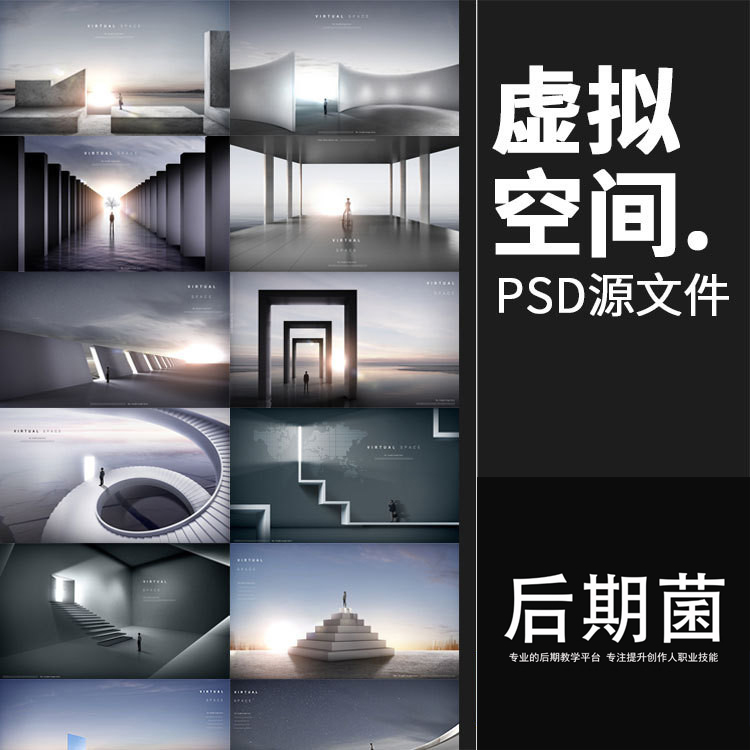 虚拟空旷空间大气商业商务建筑写字楼海报PSD模板背景素材