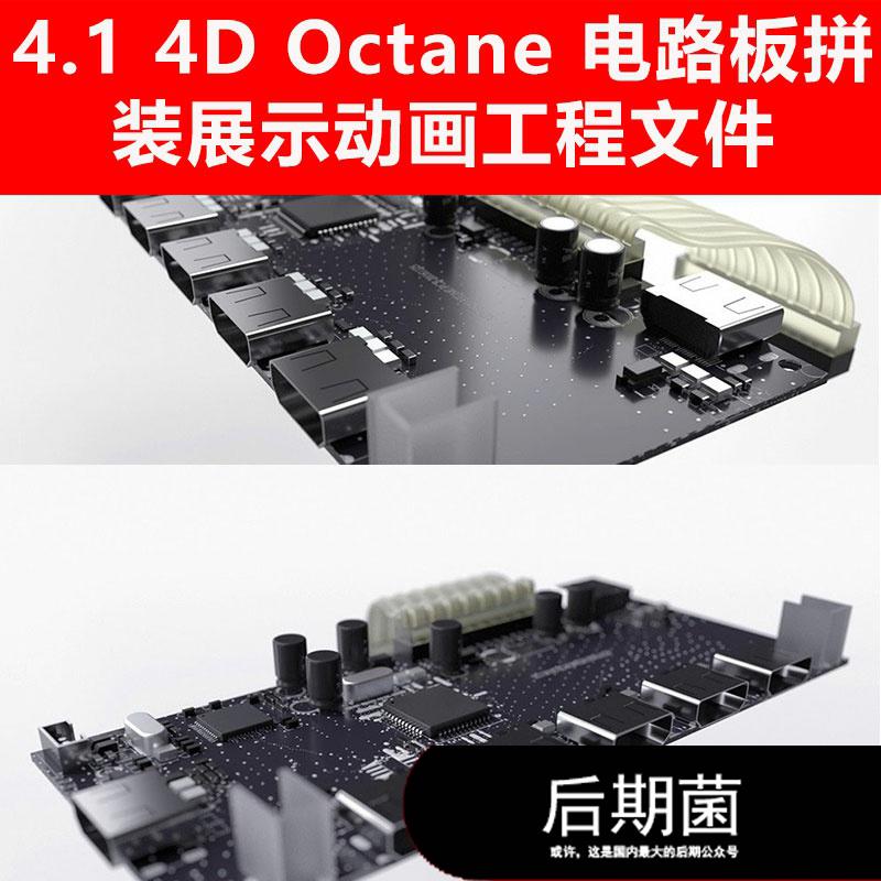 C4D Octane科幻金属机械零件电路板灯光场景动画工程三维素材