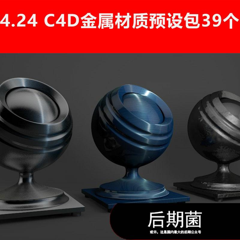 39个3D C4D金属合金不锈钢钢铁锈铁材质球预设包三维素材