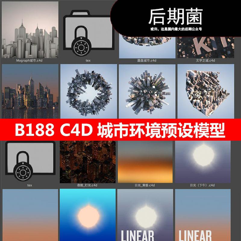 C4D城市环境预设 城市模型 线性黄昏蓝色下午傍晚日光预设
