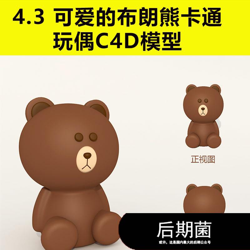儿童玩具可爱布朗熊卡通玩偶材质贴图C4D 3D模型三维素材
