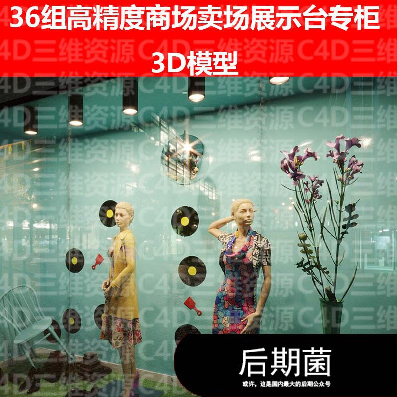 三维素材高精度商场卖场超市展示台专柜MAX OBJ FBX 3D模型