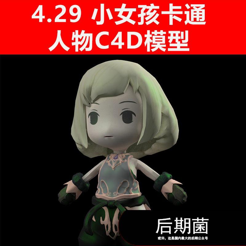 C4D卡通儿童人物形象角色摔跤小女孩材质纹理模型三维素材