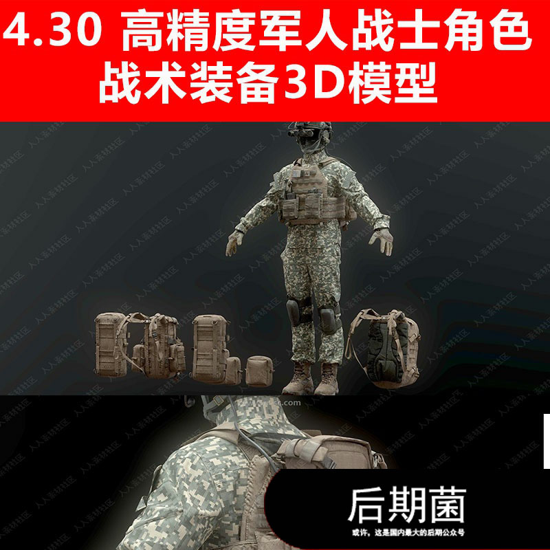 3D MAX FBX OBJ Blend高精度军人战士角色装备模型三维素材