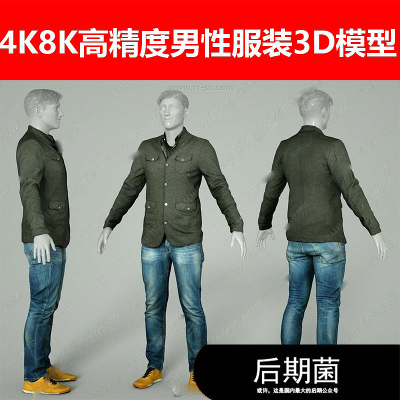 3DC4D FBX4K 8K高精度男性人物三维服装衣服裤子款式样式模型