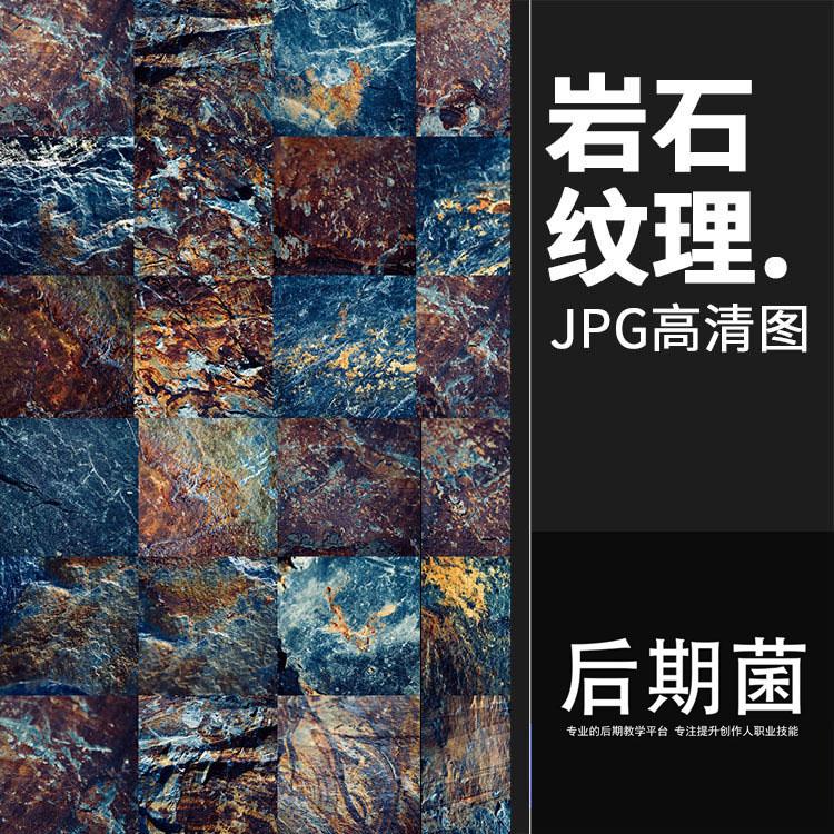 岩石石纹痕裂痕断面图案纹理背景JPG高清高分辨率图片素材
